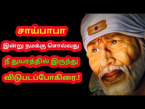 சாய்பாபா இன்று நமக்கு சொல்வது நீ துயரத்தில் இருந்து விடுபடப்போகிரை.! Saibaba advice in tamil.!