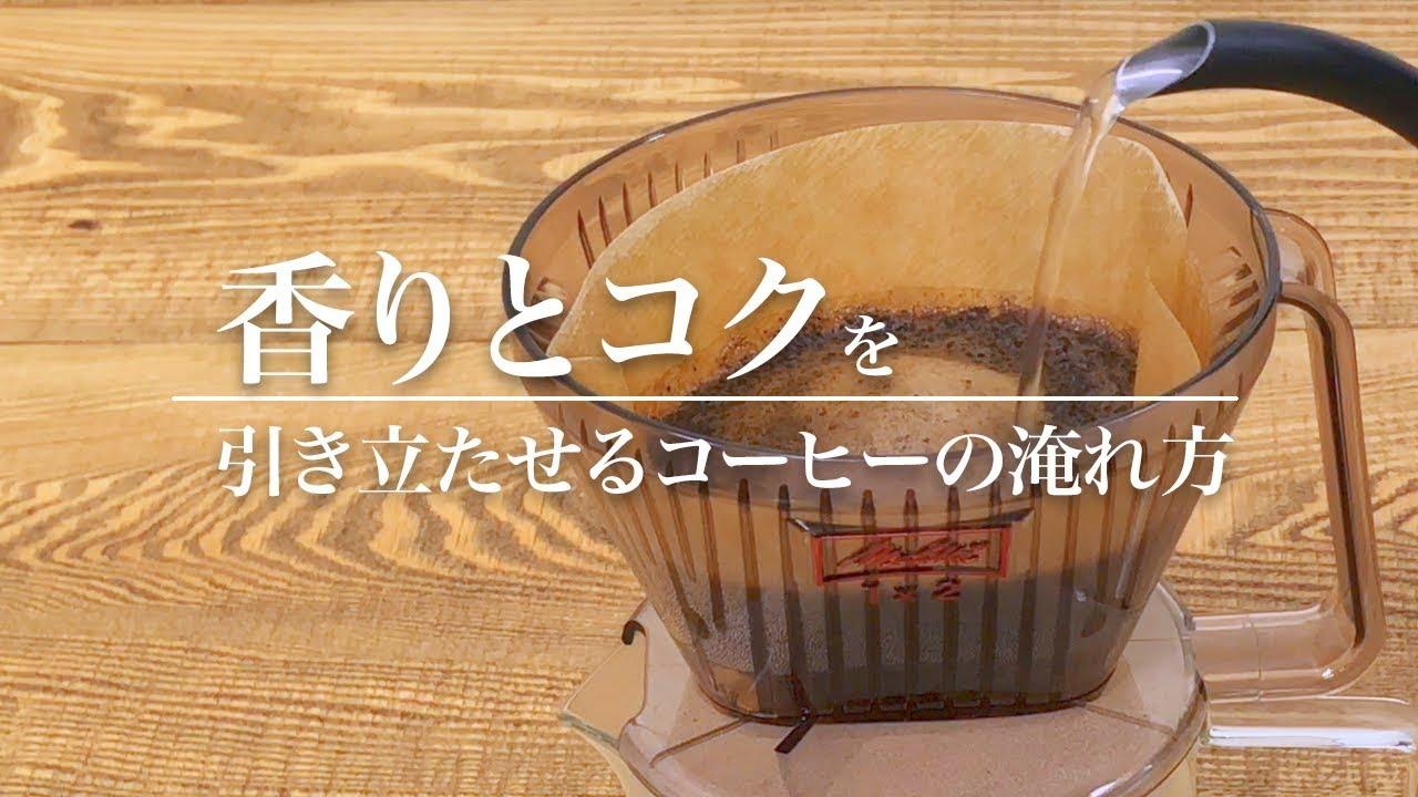 香りとコクを引き立たせるコーヒーの淹れ方