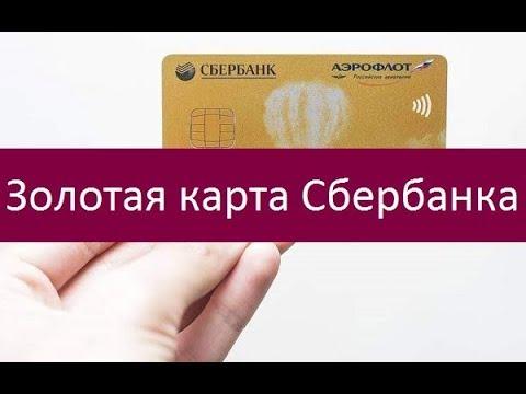 Золотая карта Сбербанка. Особенности и преимущества