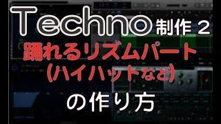 テクノの作り方 踊れるリズムパートの制作方法 ACID TECHNO