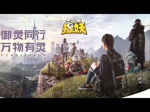 《一起來捉妖》中國版《Pokemon GO》上線