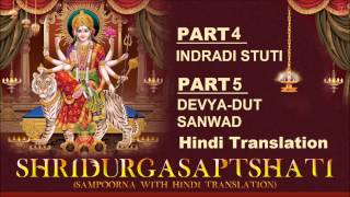 Shri Durga Saptshati in Parts I Devya Dut Sanwad Part 4, 5 By Pt Somnath Sharma I - Download this Video in MP3, M4A, WEBM, MP4, 3GP