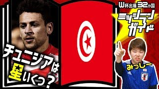 ロシアW杯チュニジア代表を格付け!出場32カ国ミッシランガイド27/32