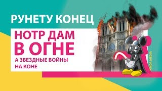 Пожар в Нотр Дам де Пари и изоляция российского интернета I Типа новости от 21 апреля