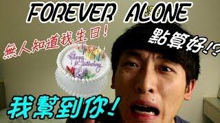 【如何讓人知道你今天生日】NO MORE FOREVER ALONE!