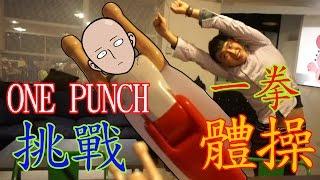 史上最難玩的玩具?一拳體操One Punch X Japanese Gymnast Game Challenge!!!