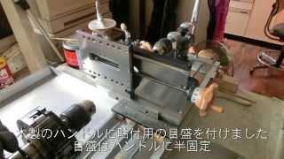 Handmade Lathe 電動ドリルと糸鋸で旋盤自作(x軸y軸可動バイス)