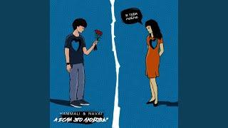 А если это любовь?