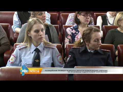 Новости Псков 16.02.2017 # Проблемы подростковой наркомании