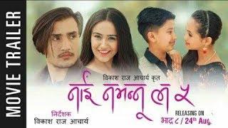 Nai Nabhannu La 5    New Nepali Movie tailer-2018    Swastima Khadka   Anubhav Regmi