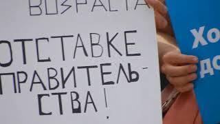 Комсомольск на Амуре против повышения пенсионного возраста Митинг 1 07 18