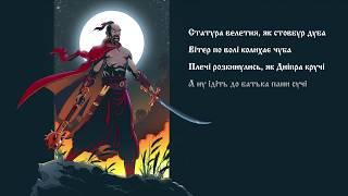 YARMAK FT. TARABAROVA - VOIN