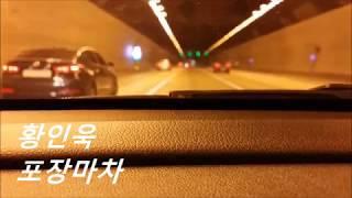 황인욱   포장마차 ( Hwang In Wook   Phocha, Live Cover )