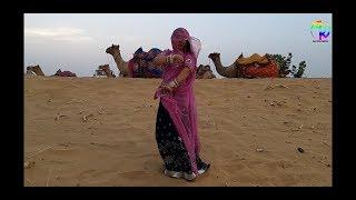 Chhori Marwadi Rajasthani Dance In Sam Jaisalmer | छोरी मारवाड़ी राजस्थानी नृत्य