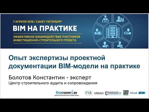 2016_07. Опыт экспертизы проектной документации BIM-модели на практике