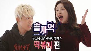 [Sol Ka Muck] Cao Lu & KangNam EP.1 Tteokbokki