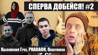 СПЕРВА ДОБЕЙСЯ! #2 Каспийский Груз, PHARAOH, Oxxxymiron