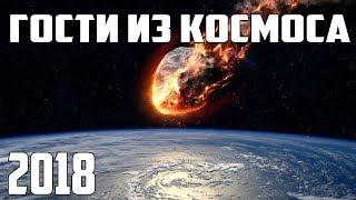 Фильм про космические опасности 2018