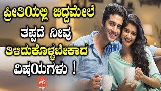 ಪ್ರೀತಿಯಲ್ಲಿ ಬಿದ್ದಮೇಲೆ ತಪ್ಪದೆ ನೀವು ತಿಳಿದುಕೊಳ್ಳಬೇಕಾದ ವಿಷಯಗಳು ! | Kannada Love Tips | YOYO TV Kannada