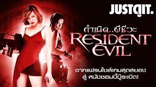 18 ปี Resident Evil กำเนิด..ผีชีวะ หนังซอมบี้บู๊ระเบิด! #JUSTดูIT