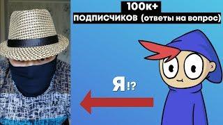 100к+ ПОДПИСЧИКОВ (ОТВЕТЫ НА ВОПРОСЫ)