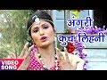 """Anguriya Kuchi Lehani - Antra Singh """"Priyanka"""" - Tani Sa Dehiya Dabayi - Bhojpuri Hit Songs 2017"""