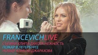 Дакота - Нежность / Рок-альбом Джарахова / Невошедшее в клип