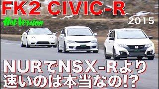 《ENG-Sub》FK2シビックRは本当にニュルでNSX-Rより速いのか!?【Best MOTORing】2015