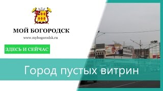 Ногинск - город пустых витрин