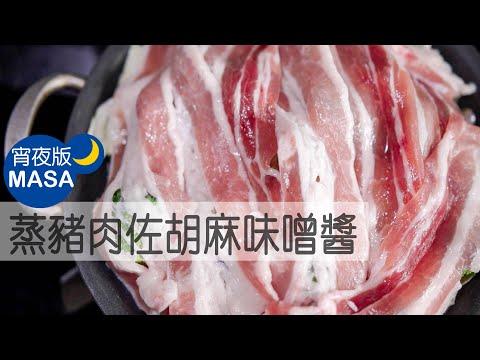清爽的豬肉青菜蒸煮
