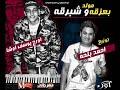 أغنية مولد بعزقه و شبرقه اورج يوسف اوشا توزيع احمد بلحه 2018 mp3