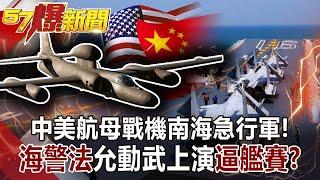 【57爆新聞】中美航母戰機南海急行軍! 「海警法」允動武上演「逼艦賽」?!