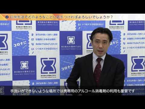新型コロナウイルス感染症予防・対策 予防・対策編1