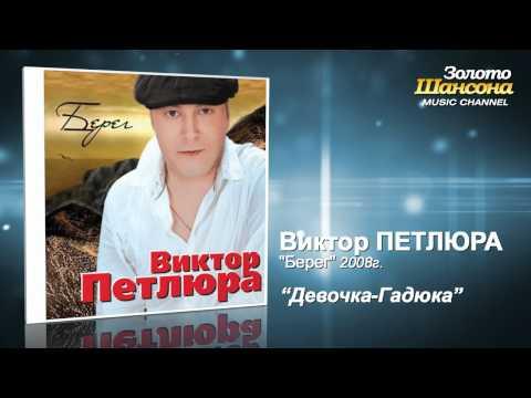 Виктор Петлюра - Девочка гадюка (Audio)
