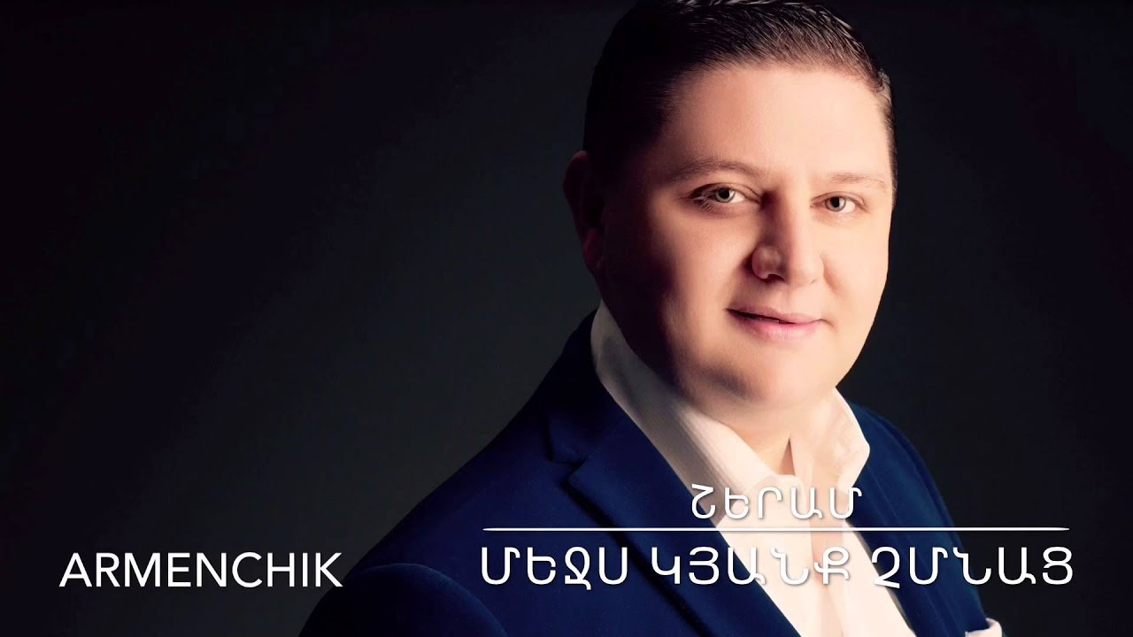 "ARMENCHiK ՇԵՐԱՄ "" Մեջս Կյանք Չմնաց"""