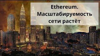Майнинг дома. Ethereum. Масштабируемость сети растёт