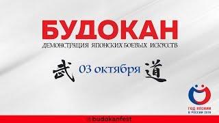 Фестиваль японских боевых искусств