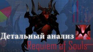 Dota 2 Детальный анализ #6 : Requiem of Souls (Shadow Fiend)