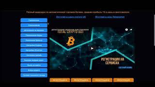 Заработок на криптовалюте Total Crypto Bot
