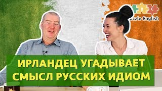 Ирландец пытается отгадать смысл русских идиом | Puzzle English