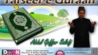 preview picture of video 'Tafseer-e-Quraan Para No.10  By Maulana Abdul Gaffar Salafi'