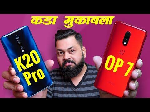Redmi K20 Pro Vs OnePlus 7 Full Comparison ⚡ Camera, Performance, Battery & More!