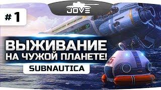ПОТЕРПЕЛИ КРУШЕНИЕ НА ЧУЖОЙ ПЛАНЕТЕ ● Subnautica #1