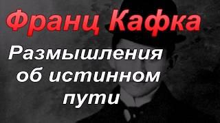 Франц Кафка - размышления об истинном пути