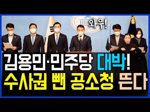 대박! 민주당 검찰개혁 시즌2 첫 삽.. 수사권 뺀 공소청 뜬다