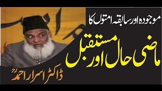 Mojuda Aur Sabqa Ummaton Ka Mazi Haal Aur Mustaqbil By Dr. Israr Ahmed