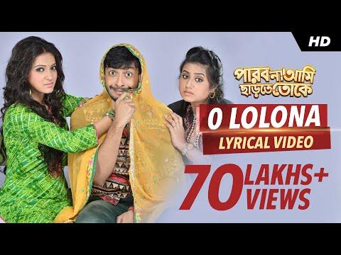 O Lolona| বাংলা Lyrical Video | পারবো না আমি ছাড়তে তোকে | Bonny | Koushani | Raj Chakraborty | SVF
