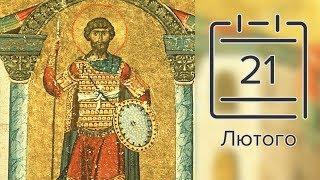 Православний календар на 21 лютого | Kholo.pk