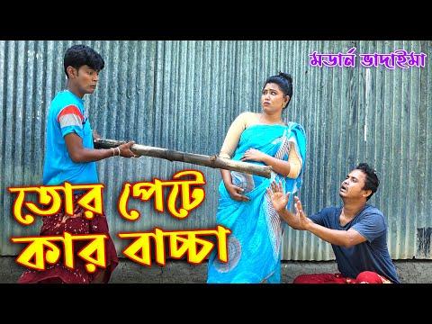 তোর পেটে কার বাচ্চা | মডার্ন ভাদাইমা | vadaima Natok | কমেডি নাটক | modern vadaima | Bangla Top10