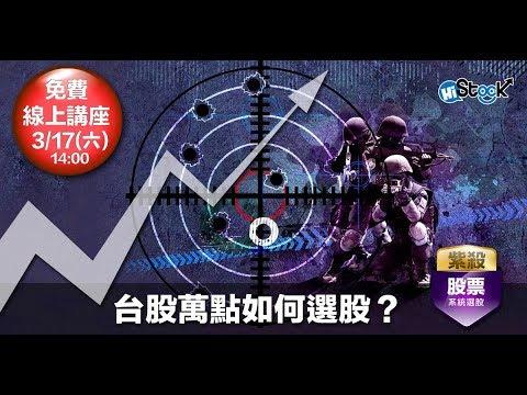【免費講座】3/17(六)台股萬點如何選股?